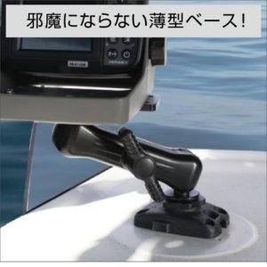 20Z0197_魚探ボールマウント(BMベースセット)_邪魔にならない薄型べーすが付属!
