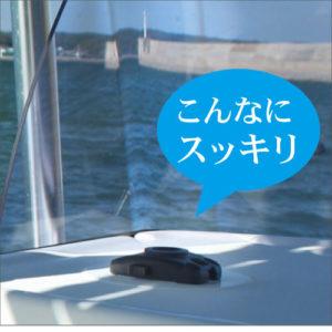 20Z0197_魚探ボールマウント(BMベースセット)_こんなにすっきり
