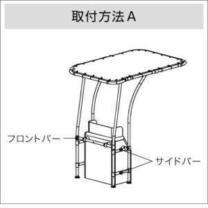 30A0024_T-トップヘビー_取付方法A