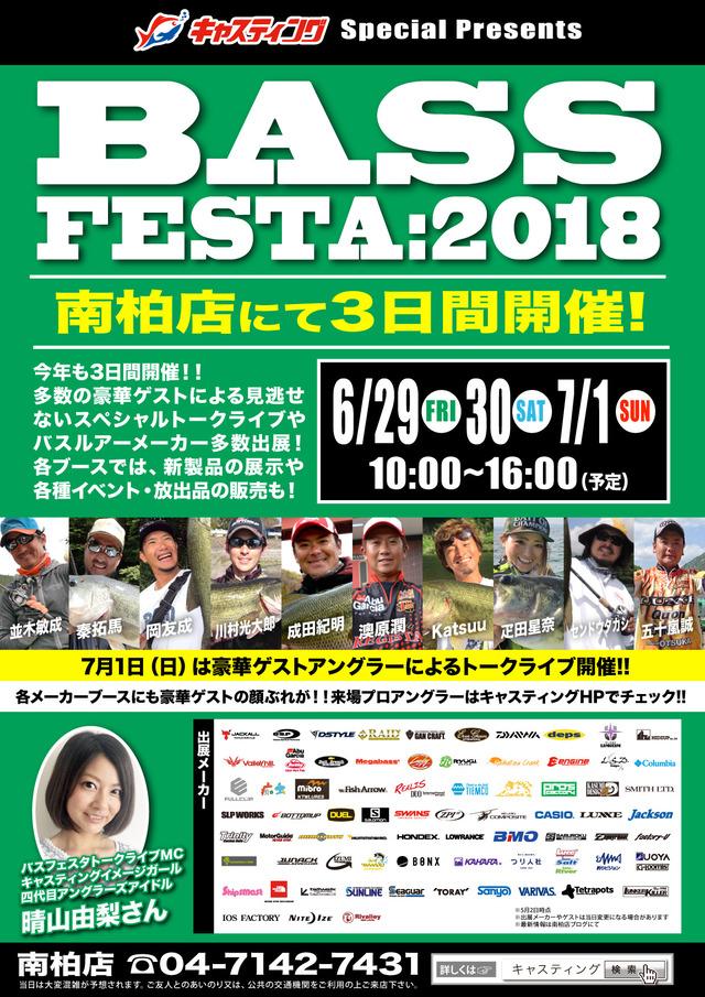 キャスティング南柏店BASS FESTA2018詳細情報