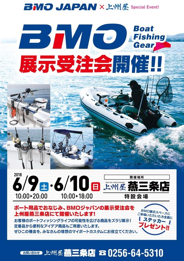 上州屋燕三条店 BMO製品展示受注会について公式サイト