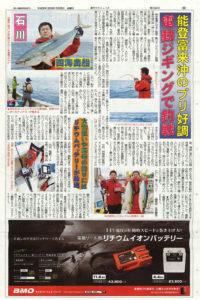 news_20180524_01_つりニュース中部版5月25日号_01