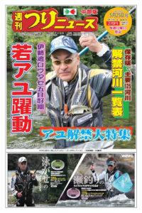 news_20180524_02_つりニュース中部版5月25日号_02