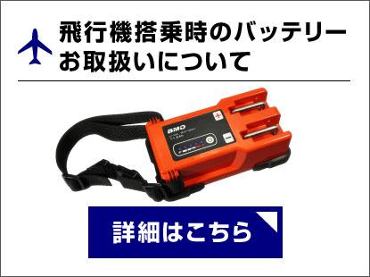 飛行機搭乗時のリチウムイオンバッテリー(電池)のお取扱いについて
