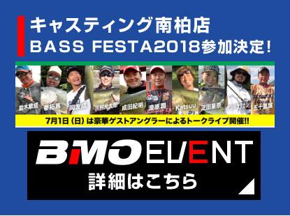 イベント出展情報(キャスティング南柏店 BASS FESTA2018)
