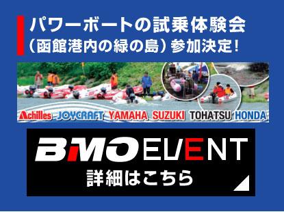 イベント出展情報(函館市パワーボートの試乗体験会)