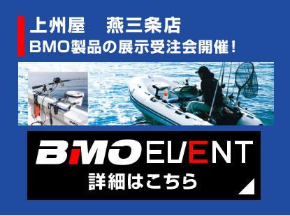 イベント出展情報(上州屋 燕三条店にてBMO展示受注会)