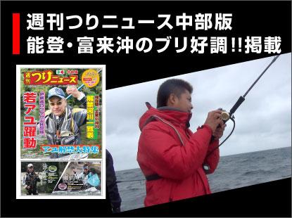 つりニュース中部版(5月25日号)能登・富来沖記事掲載