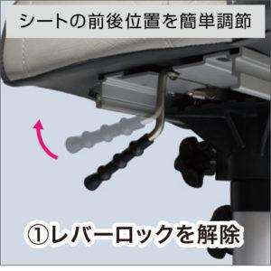 30C0046_シートスライドベース_シートの前後位置が簡単に調節できる!まずはレバーロックを解除する