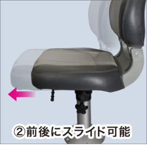 30C0046_シートスライドベース_シートを前後位置を簡単に調節可能!前後にスライド可能