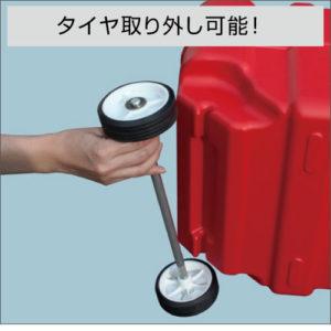 50A0039_50A0042_12ガロンポリ燃料タンクは不要な場合はタイヤが取り外せます!