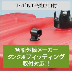 """50A0039_50A0042_12ガロンポリ燃料タンクは船外機メーカーのタンク用フィッティングに対応した1/4""""NTP受け口付き!"""