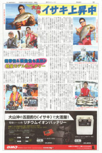 news_20180620_週刊つりニュース中部版 大山沖イサキ釣行記事