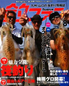釣ファン8月号(6月25日売り号)ライトジギング釣行記事にバッテリー登場