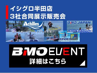 イベント出展情報(イシグロ半田店 3社合同展示販売会)