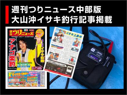 つりニュース中部版(6月22日号)大山沖イサキ釣行記事掲載