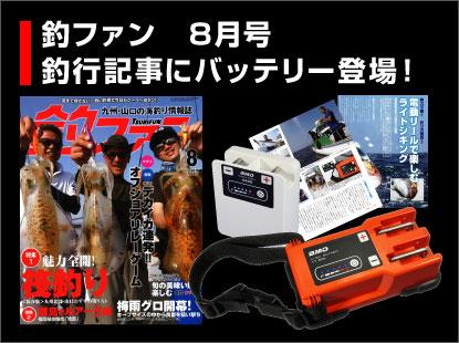 釣ファン8月号(6月25日発売)釣行記事にバッテリー登場
