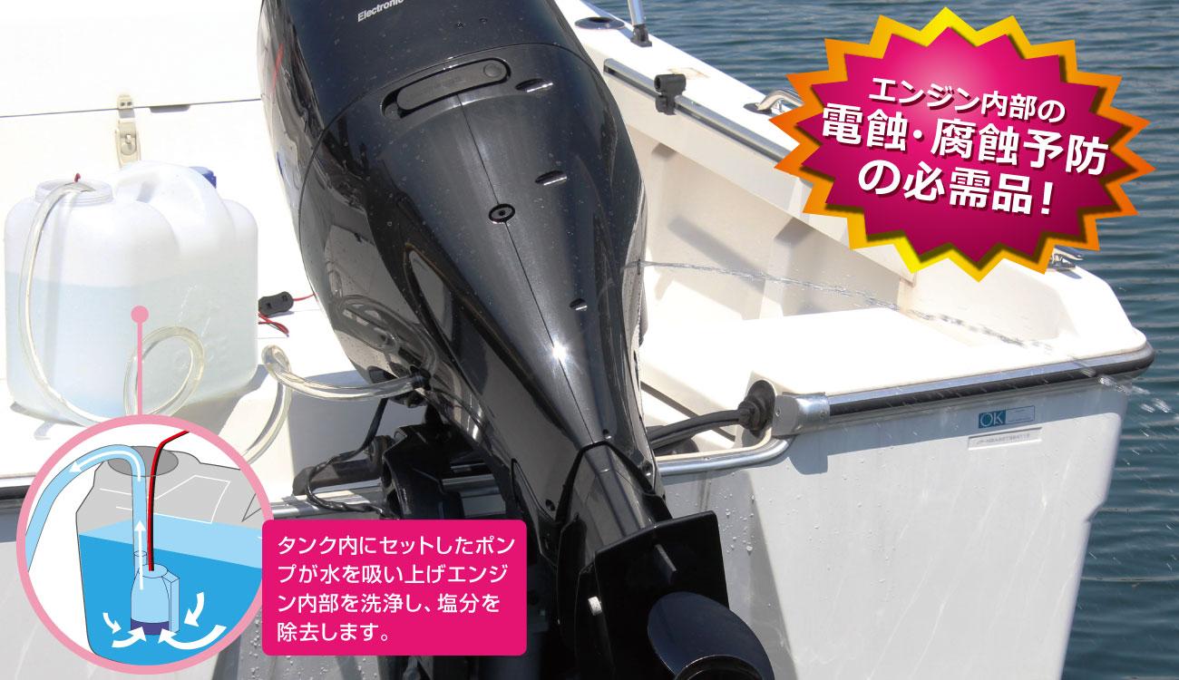 BM-DS-SF_パワフルフラッシャー_エンジン内部の電食・腐食予防の必需品!タンク内にセットしたポンプが水を吸い上げエンジン内部を洗浄し、塩分を除去します。