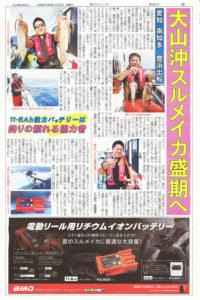 news_つりニュース大山沖スルメイカ記事掲載