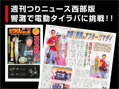 つりニュース西部版(7月27日号)響灘で電動タイラバに挑戦!
