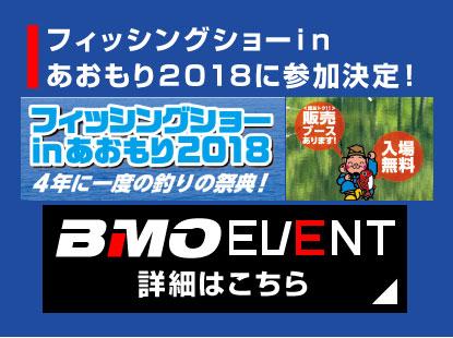 イベント出展情報(フィッシングショーinあおもり2018)