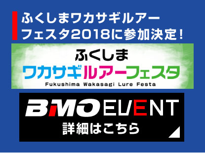 イベント出展情報(ワカサギルアーフェスタ2018)
