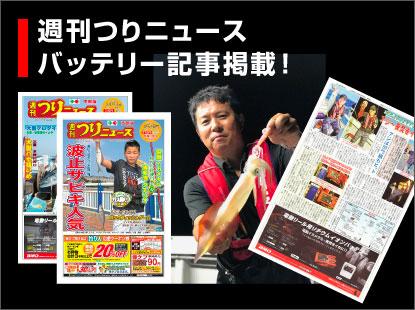 つりニュース中部版・西部版(8月24日号)バッテリー記事掲載!