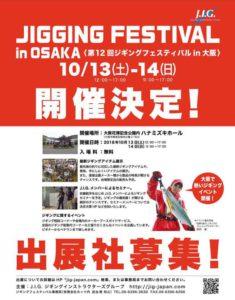第12回ジギングフェスティバルin大阪