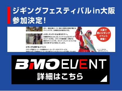 イベント出展情報(第12回ジギングフェスティバルin大阪)