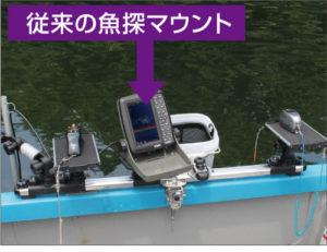 20Z0200_PS魚探マウント_従来の魚探マウントの場合