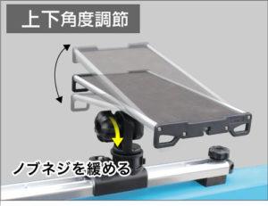 20Z0201_ワカサギPFパッケージ_ワカサギリール台の機能2_上下角度調節