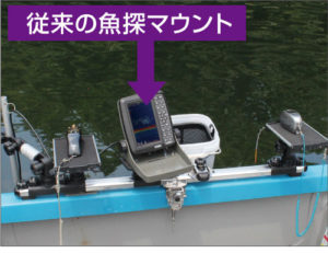 20Z0201_ワカサギPFパッケージ_PS魚探マウントの利点_従来の魚探マウントの場合