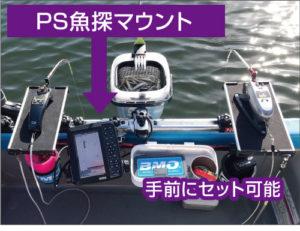 20Z0201_ワカサギPFパッケージ_PS魚探マウントの利点_魚探を手前にセット可能