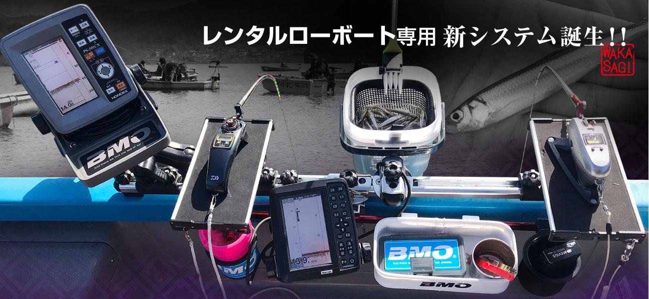 cas_title_wakasagi_vise_ワカサギ新製品。レンタルボート専用新システム誕生!