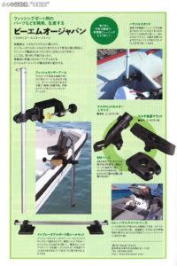 ボート倶楽部11月号_車載艇の艤装アイテムBMOフィッシングギア極みシリーズが紹介されました。