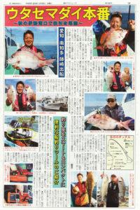 週刊つりニュース(中部版)ウタセマダイでリチウムイオンバッテリーの本領を発揮!