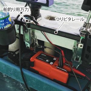 船釣り用万力とつりピタレールのアレンジ艤装
