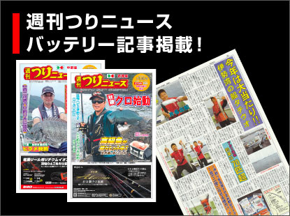 つりニュース中部版・西部版(9月28日号)バッテリー記事掲載!