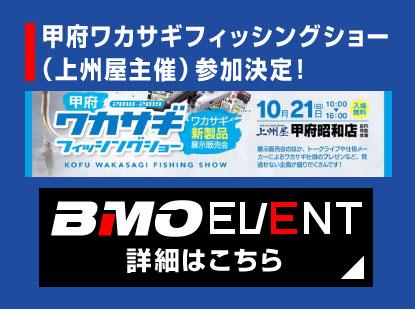 イベント出展情報(甲府ワカサギフィッシングショー)