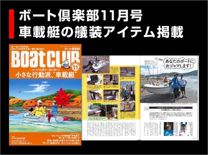ボート倶楽部11月号に艤装アイテム紹介記事掲載