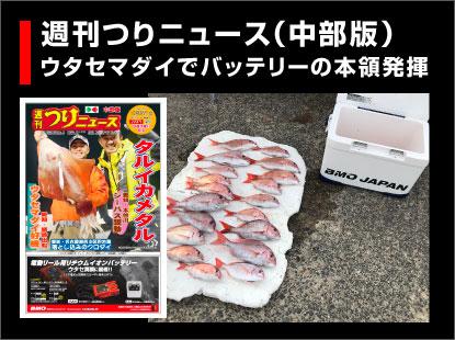 つりニュース中部版(10月26日号)ウタセマダイでリチウムイオンバッテリーの本領発揮!
