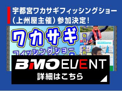 イベント出展情報(宇都宮ワカサギフィッシングショー)