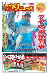 週刊つりニュース_ヒラマサと勝負!日本海タテ釣り最前線