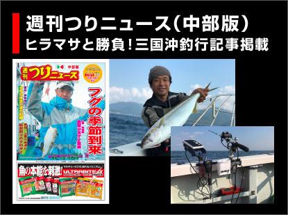つりニュース中部版(11月16日号)ヒラマサと勝負!三河沖釣行記事掲載