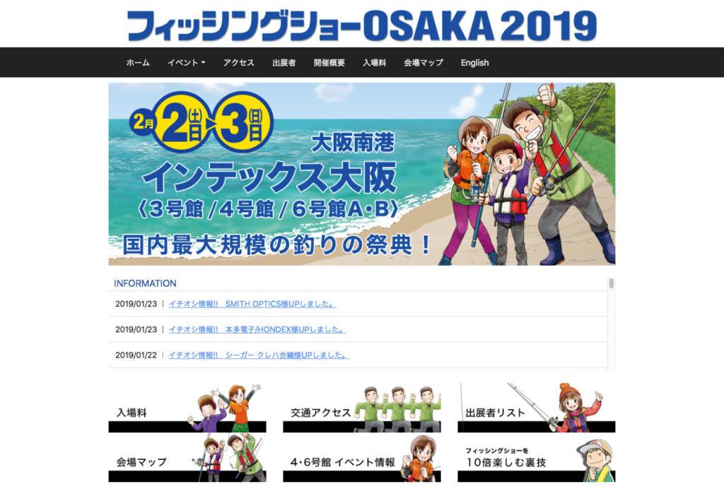 news_20190123_01_01_フィッシングショーOSAKA2019_WEB詳細画像