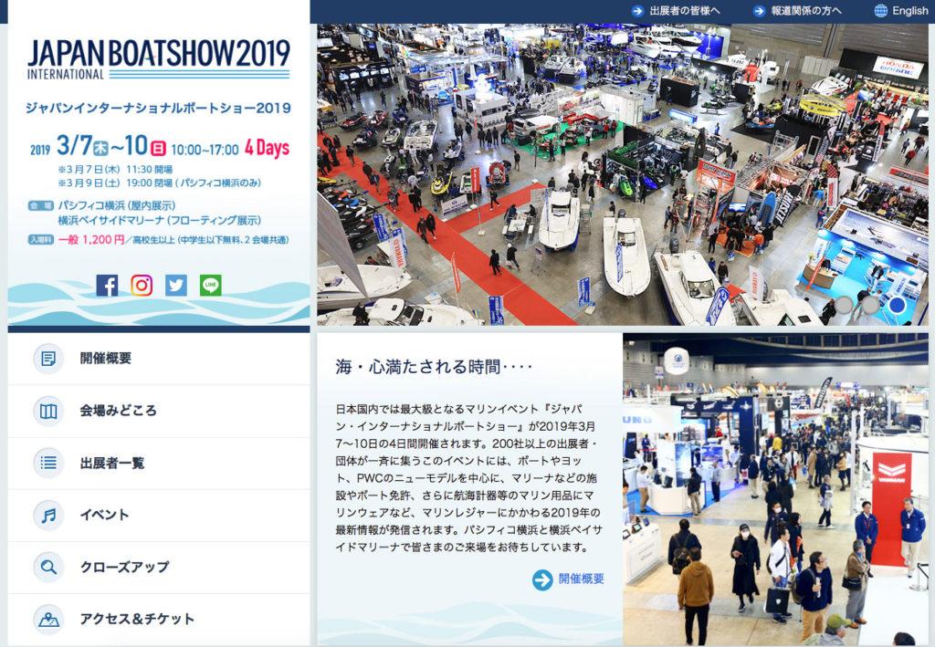 news_20190123_03_01_ジャパンボートショー2019の詳細画像