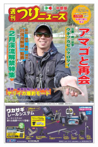 news_20190125_01_01_つりニュース中部版