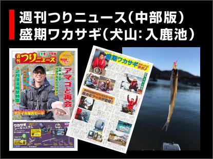 つりニュース中部版(1月25日号)盛期ワカサギ記事掲載