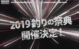 news_20190206_01_にいがたフィッシングショーイベントWEBサイト