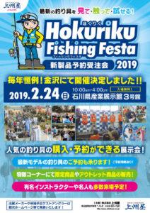news_20190206_h_01_ほくりくフィッシングフェスタイベントWEBサイト